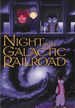 银河铁道之夜剧照