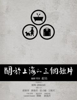 关于上海的三个短片剧照