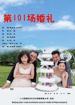 第101场婚礼剧照