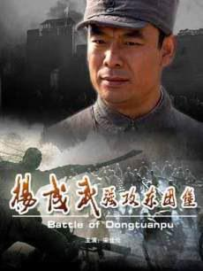 杨成武强攻东团堡剧照