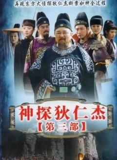 神探狄仁杰第三部剧照