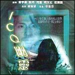 ICQ幽灵剧照