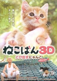 小猫跳出来3D剧照