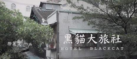 黑猫大旅社剧照