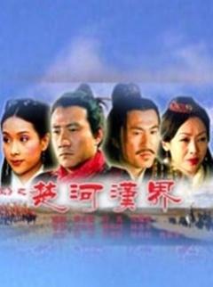 大汉风之楚河汉界剧照