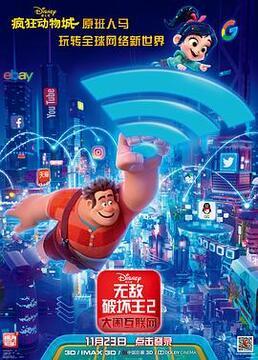 无敌破坏王2:大闹互联网剧照