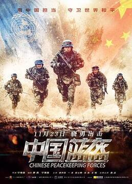 中国蓝盔剧照