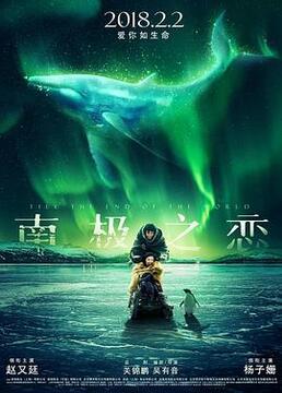 南极之恋剧照