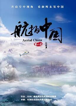 航拍中国第二季剧照