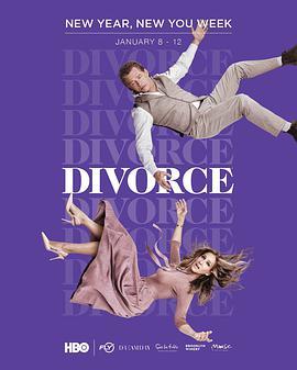 离婚 第二季剧照