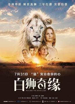 白狮奇缘剧照