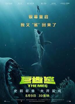 巨齿鲨剧照