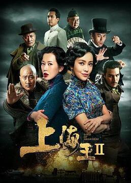 上海王2剧照