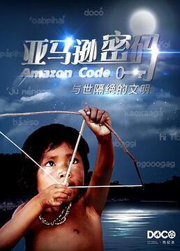 亚马逊密码:与世隔绝的文明剧照