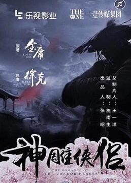 神雕侠侣剧照
