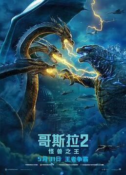 哥斯拉2怪兽之王剧照