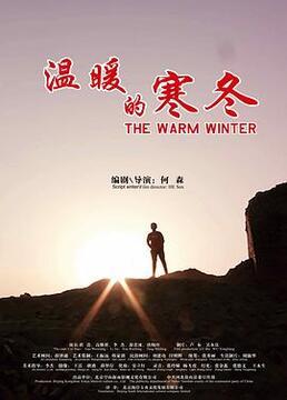 温暖的寒冬剧照