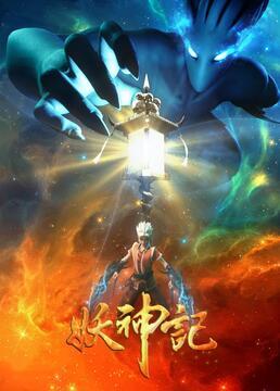 妖神记第三季剧照