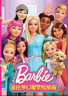 芭比梦幻屋冒险旅程第一季