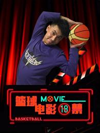 篮球电影18秀剧照