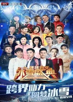 北京卫视跨年演唱会剧照