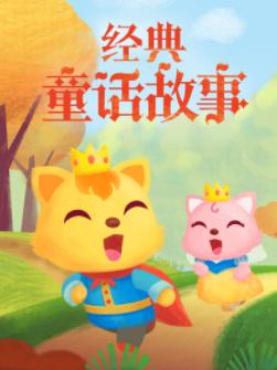 猫小帅童话故事剧照