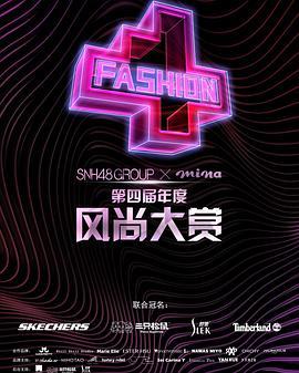 snh48groupx米娜mina第四届年度风尚大赏