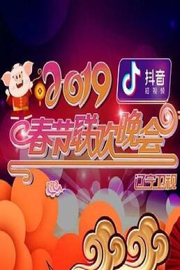 2019年辽宁卫视春节联欢晚会
