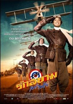 菜鸟飞行员泰语版