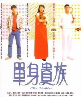 单身贵族香港版