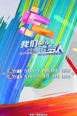 2019年央视五四晚会