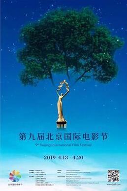 第九届北京国际电影节颁奖典礼?