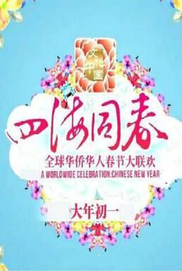 文化中国四海同春2018全球华侨华人春节大联欢