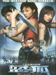 蓝狐组合电视剧_《蓝狐》全集-电视剧-在线观看