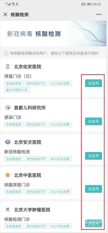北京京医通怎么预约核酸检测