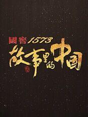 故事里的中国第二季