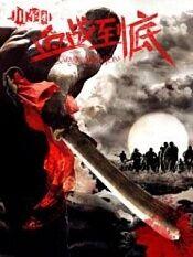 川军团血战到底