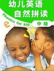 幼儿英语自然拼读中级