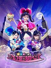 秘密x战士幻影甜心普通话版
