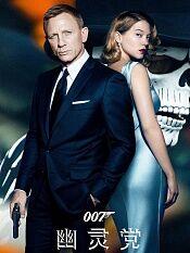 007:幽灵党