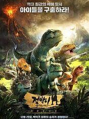 恐龙王火山记