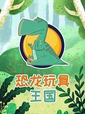 恐龙玩具王国