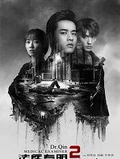 法医秦明Ⅱ清道夫