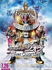 剧场版假面骑士时王overquartzer