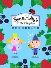 班班和莉莉的小王国