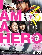 请叫我英雄