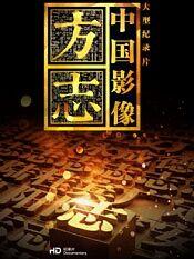 中国影像方志