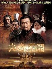 大秦帝国第一部
