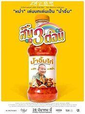 泰国东北爱情故事