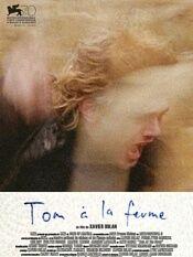 汤姆的农场旅行